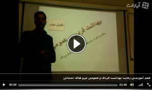 تصویر از فیلم آموزش بهداشت فردی نیرو های خدماتی