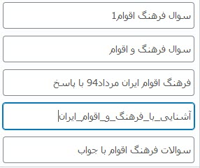 سوالات فرهنگ و اقوام ایران