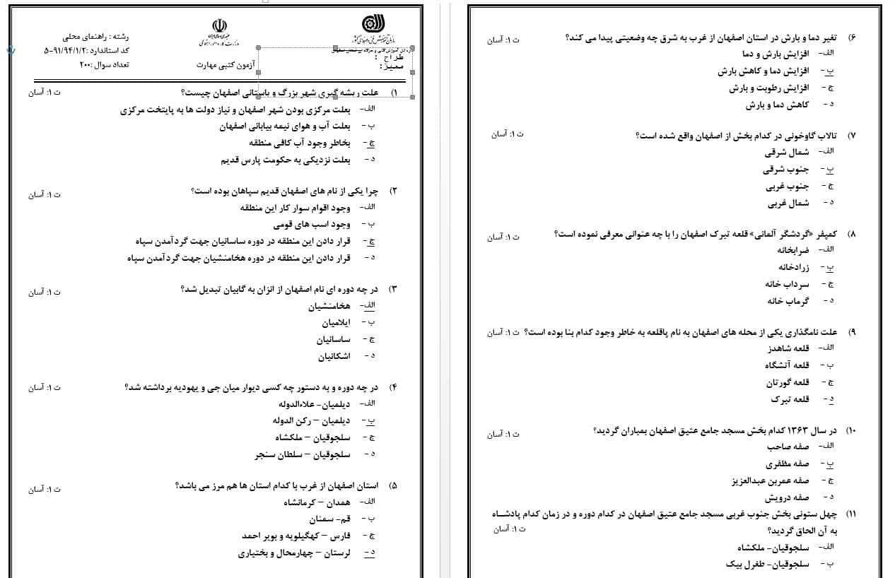 نمونه سوال راهنمای محلی اصفهان