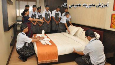 تصویر از آموزش مدیریت عمومی هتل و مدیریت هتل داری