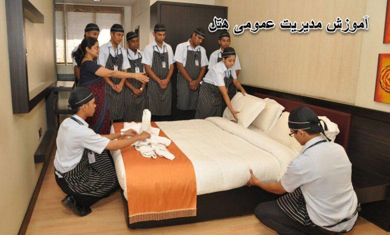 آموزش مدیریت عمومی هتل و مدیریت هتل داری