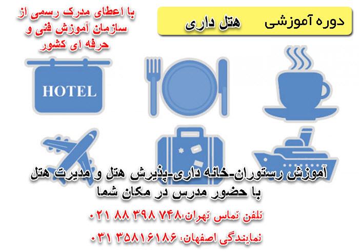 هتلداری - متصدی طبقات هتل (سوپروایزر طبقات هتل)