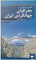 02 05 2017 08 37 06 ق ظ - خلاصه جزوات و تست های آزمون راهنمایان ایرانگردی و جهانگردی