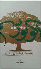02 05 2017 08 39 01 ق ظ - خلاصه جزوات و تست های آزمون راهنمایان ایرانگردی و جهانگردی