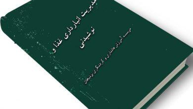 کتاب مدیریت انبارداری مواد غذایی