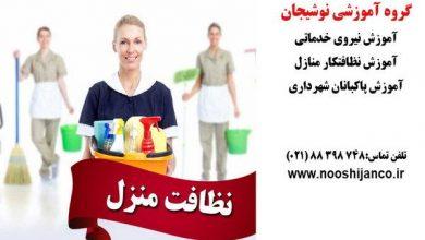تصویر از شرح وظایف نظافتکار منازل-تمیزکار و نظافتچی شرکت