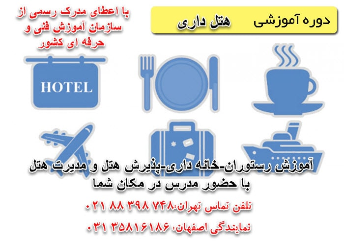 Hotel training - چگونه رستوران موفقی داشته باشیم-آموزش رستوران داری و میزبان رستوران