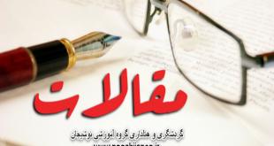 تبیین متغیرهای تاثیر گذار تدوین راهبردهای توسعه گردشگری(مطالعه موردی،شهر اصفهان)