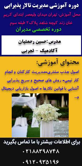 مدیر تالار تشریفان