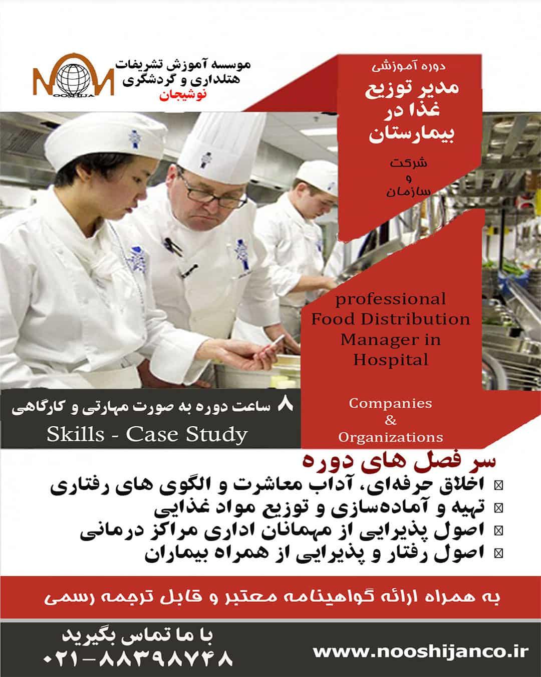 مواد غذایی در بیمارستان min - لیست دوره های آموزشی منابع انسانی