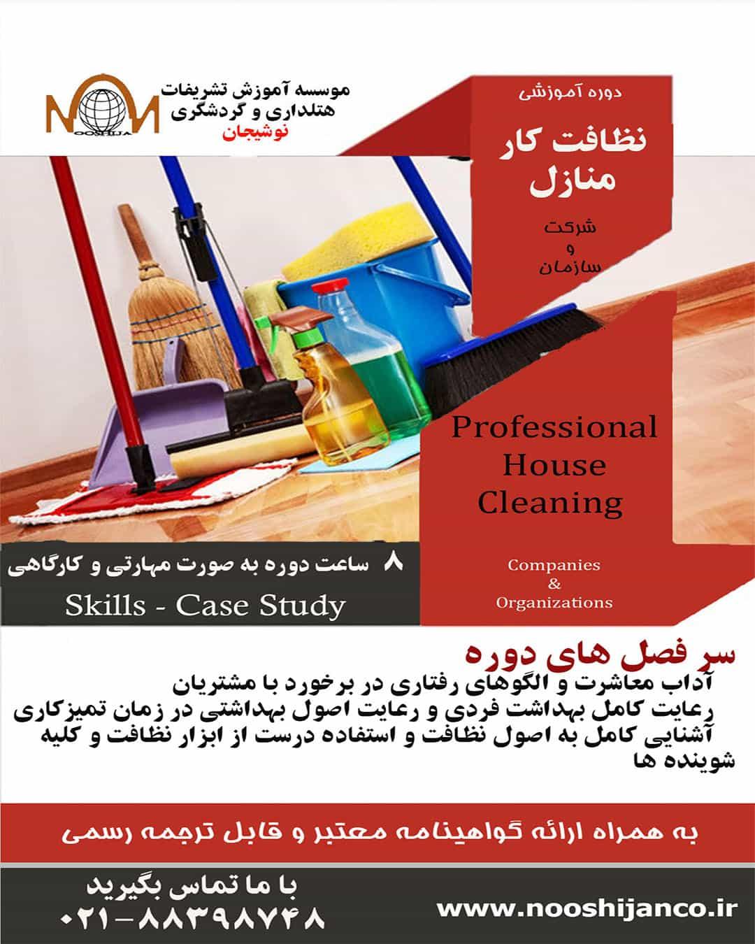کار منازل min - لیست دوره های آموزشی منابع انسانی