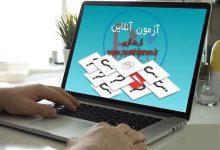 آزمون آنلاین گردشگری