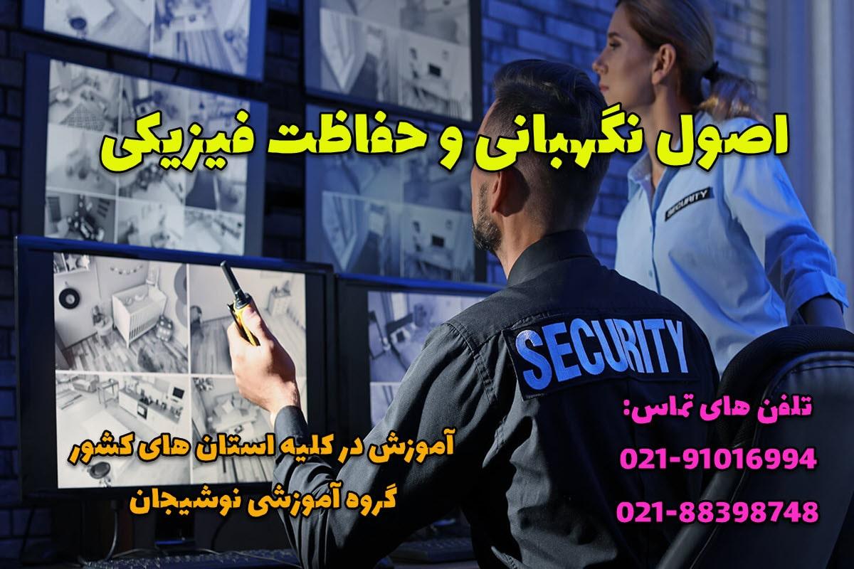 آموزش نگهبانی و حراست