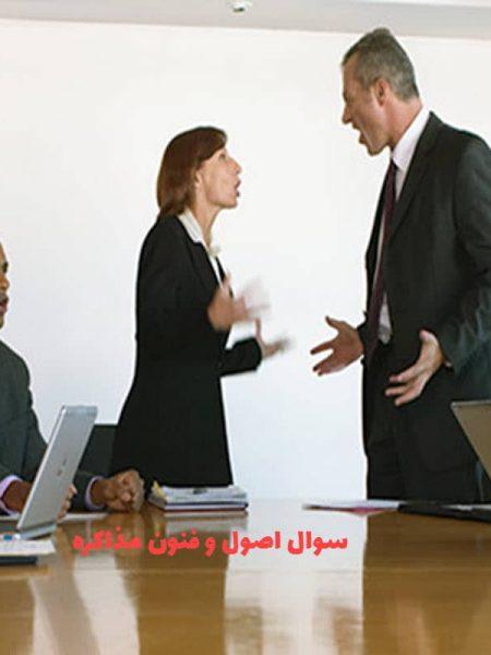 اصول مذاکره علمی کاربردی