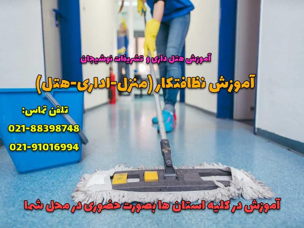 آموزش نظافت منازل و هتلها