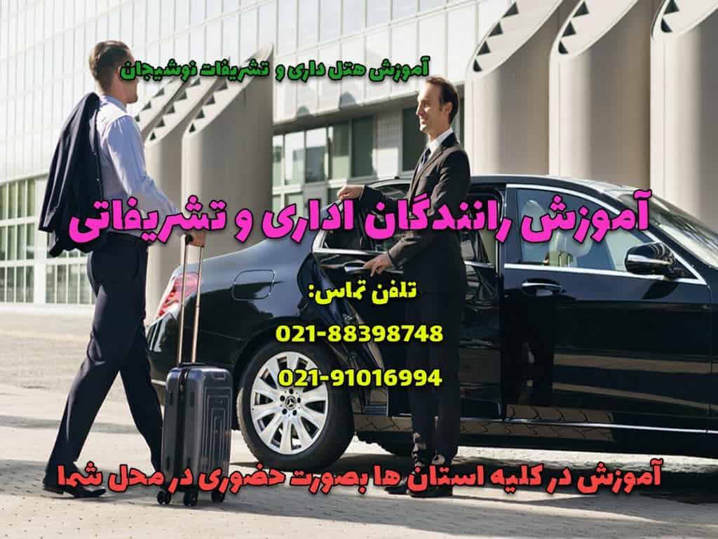 آموزش رانندگان اداری و تشریفاتی