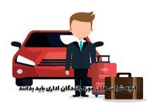 آموزش راننندگان اداری و تشریفاتی