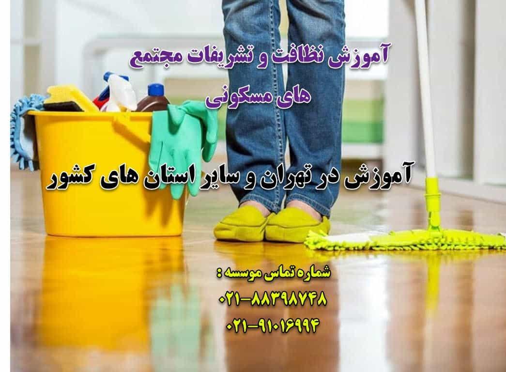 نظافت-مجتمع-مسکونی