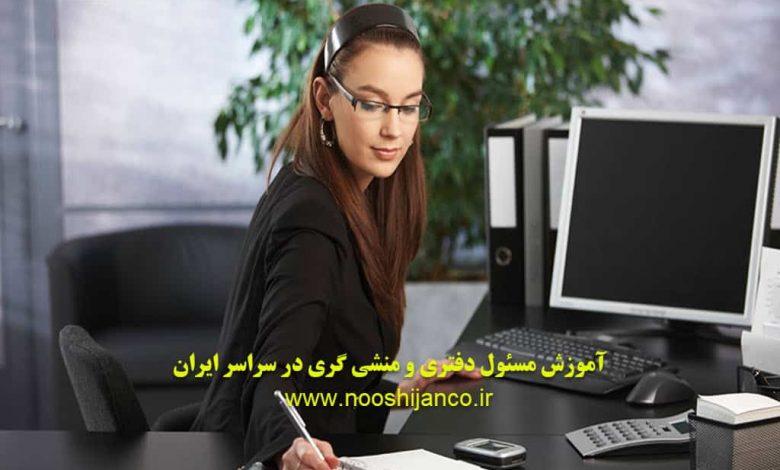 آموزش مسئول دفتر و منشی گری